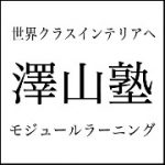 世界クラスのインテリアへ -澤山塾- モジュールラーニング