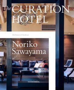 インテリアデザインプロデューサー澤山乃莉子著書『キュレーションホテルが拓く伝統の未来』のご案内