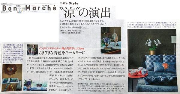 朝日新聞ボンマルシェに澤山乃莉子の記事が掲載されました