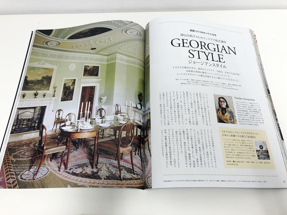 ボンシックVOL.19澤山乃莉子のインテリア様式講座「ジョージアンスタイル」