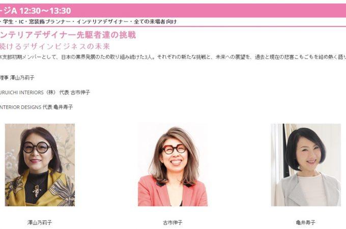 JAPANTEX1114セミナー
