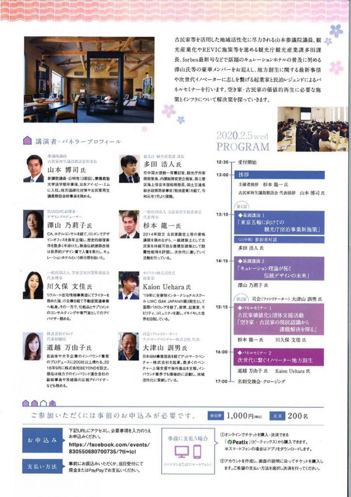 次世代に繋ぐ『古民家価値化シンポジウム』澤山乃莉子基調講演
