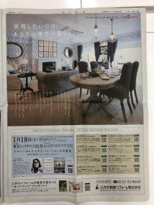 0118三井不動産リフォームセミナー朝日新聞カラー広告