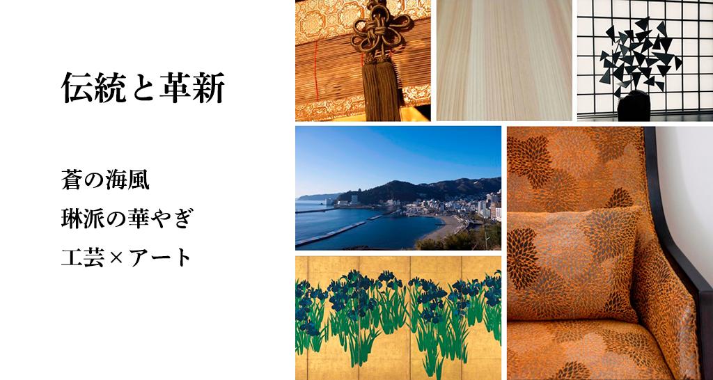 熱海須藤水苑デザインコンセプト「蒼の海風、琳派の華やぎ、工芸×アート」