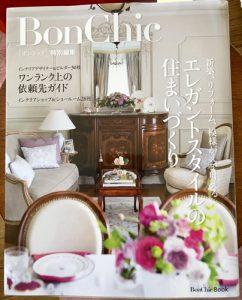 BonChic特別編集