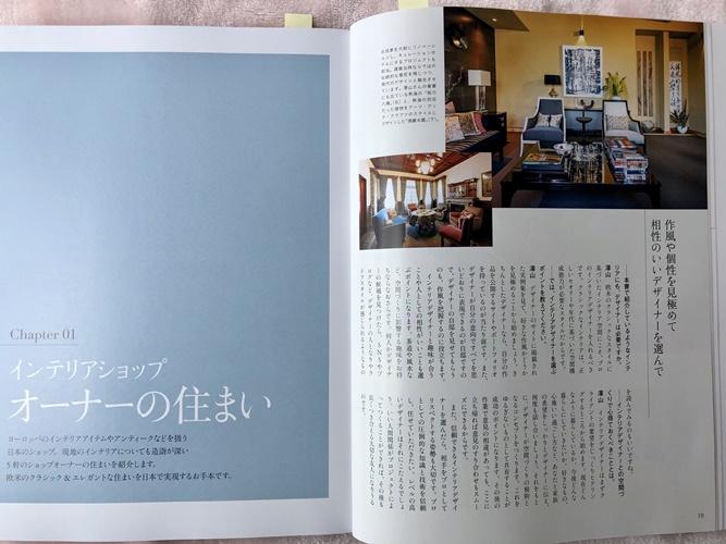 BonChic 澤山乃莉子巻頭インタビュー