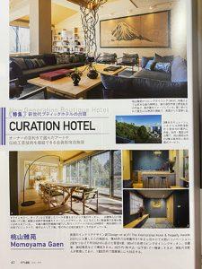 月刊ホテル旅館4月号