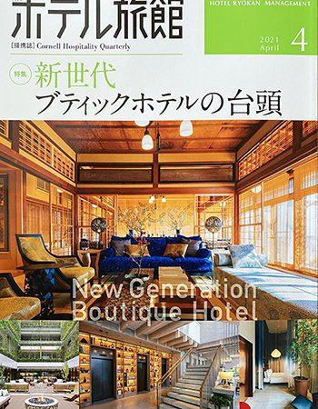 月刊ホテル旅館4月号表紙