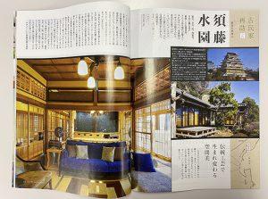 JAL会報誌「AGORA5・6月号」
