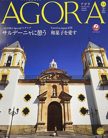 JAL会報誌「AGORA5・6月号」カバー